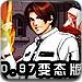 拳皇大战DNF0.97变态版